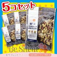 ロカボナッツ燻製仕込み×5袋