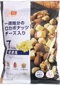 ロカボナッツチーズ入り(7袋入)ロカボ低糖質ミックスナッツナッツ
