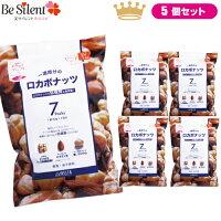 ロカボナッツ(7袋入)210g5個セット送料無料ミックスナッツナッツロカボ低糖質あす楽対応