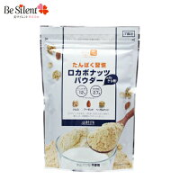 ロカボナッツパウダーwithきな粉175gロカボロカボナッツソイプロテインパウダー粉末低糖質栄養補給