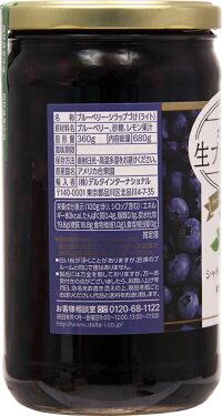 ブルーベリーシロップ漬け680g3個セット