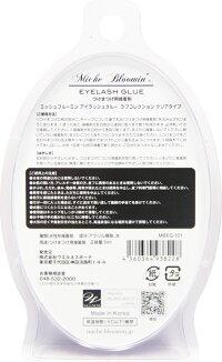 ミッシュブルーミングルーラブコレクションクリアタイプ5mlネコポス送料無料つけまつ毛グルー敏感肌アルコールフリーメイクコスメMicheBloomin