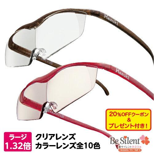 眼鏡・サングラス, ルーペ  1.32 1 HMB2100 hazuki