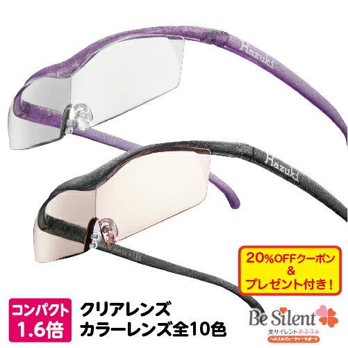 眼鏡・サングラス, ルーペ  1.6 1 HMB2100 hazuki