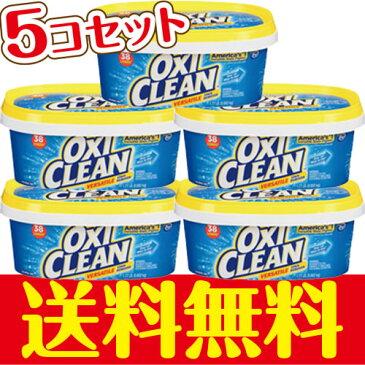 オキシクリーンEX 802g 5個セット 送料無料洗浄力アップ インスタで話題沸騰 家庭用 酸素系漂白剤 オールマイティ洗剤 驚きの洗浄力