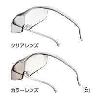 ハズキルーペラージ1.85倍クリアレンズカラーレンズ1年保証ブルーベリーサプリいつかの石けんプレゼントプリヴェAGhazuki拡大鏡メガネ型ルーペ老眼鏡虫眼鏡送料無料クーポン発行中!発送まで1週間