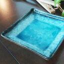 和の器 和食器 流泉ブルー 均窯トルコブルー 正角深皿  モダン 美濃焼 日本製 食器 おしゃれ お取り寄せ
