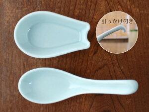 【アウトレット】青磁置き台付レンゲ15cm(引っかけあり)