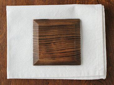 焼き杉 丸くぼみコースター