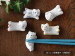 ほっこり猫箸置き(5種選択)