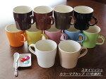 【アウトレット】スタイリッシュカラーマグカップ(13色選択)