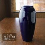 【アウトレット】ルリ色スレンダー花瓶(高さ26cm)