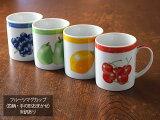 【アウトレット】フルーツマグカップ(色・柄・手の形おまかせ)※訳あり