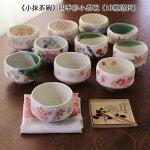 【アウトレット】《小抹茶碗》四季彩小茶碗(10種選択)