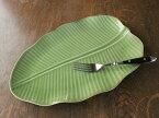 【アウトレット】大きな葉っぱ型盛皿33.9cm