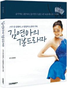 ♪一部翻訳付き♪エッセイ本『キム・ヨナの7分ドラマ』