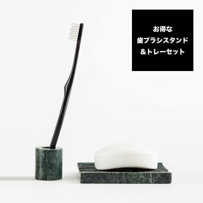 当店通常価格¥2,808|お得なセット販売●b2c ストーン/大理石 歯ブラシスタンド&トレー