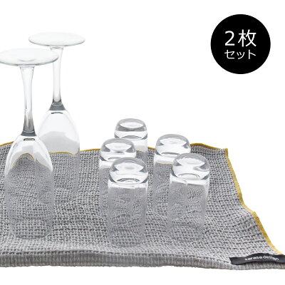当店通常価格¥1,728 お得なセット販売●b2c ディッシュクロス シャンブレー(2枚セット)