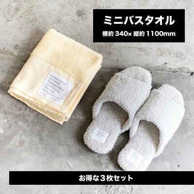 当店通常価格¥4,860|お得なセット販売●b2c泉州本晒しパイル カスタード miniバスタオル 3枚セット