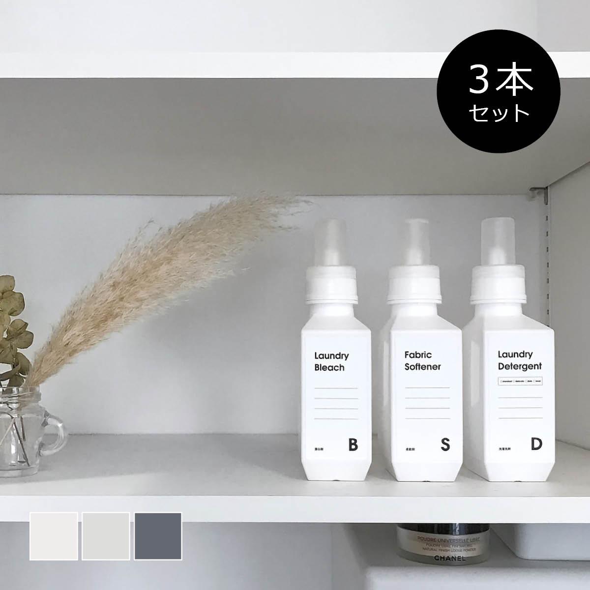 洗濯洗剤 柔軟剤 詰め替えボトル [セット販売●b2c ランドリーボトル-M 700ml【3本入り】] ラベル・シール別売#SL_BO