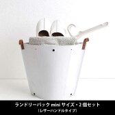 当店通常価格¥6,048 [お得なセット販売●b2cランドリーバッグ(ハンドルレザータイプ)miniサイズ=2個セット]