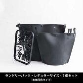当店通常価格¥8,208 [お得なセット販売●b2cランドリーバッグ(ハンドル同色タイプ)レギュラーサイズ=2個セット]