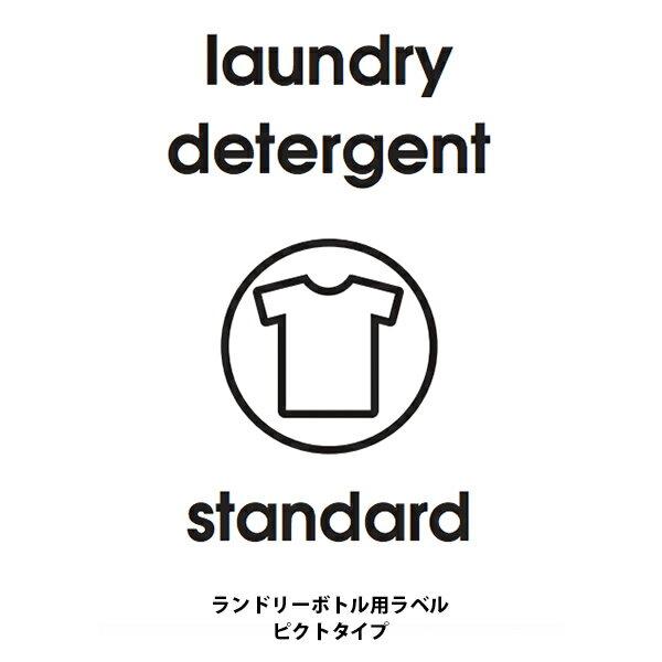 洗濯洗剤 柔軟剤 詰め替えボトル ラベル シール [《メール便可》b2c ランドリーボトル専用ラベルシール(ピクトタイプ)]#SL_LA