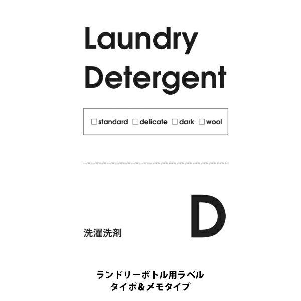 洗濯洗剤 柔軟剤 詰め替えボトル ラベル シール [《メール便可》b2c ランドリーボトル専用ラベルシール(タイポ&メモタイプ)]#SL_LA