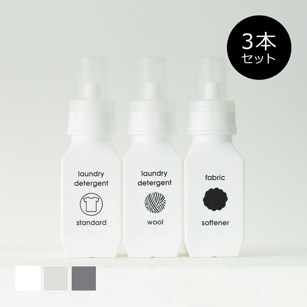 洗濯洗剤 柔軟剤 詰め替えボトル [セット販売●b2c ランドリーボトル-S 500ml【3本入り】] ラベル・シール別売 #SL_LA