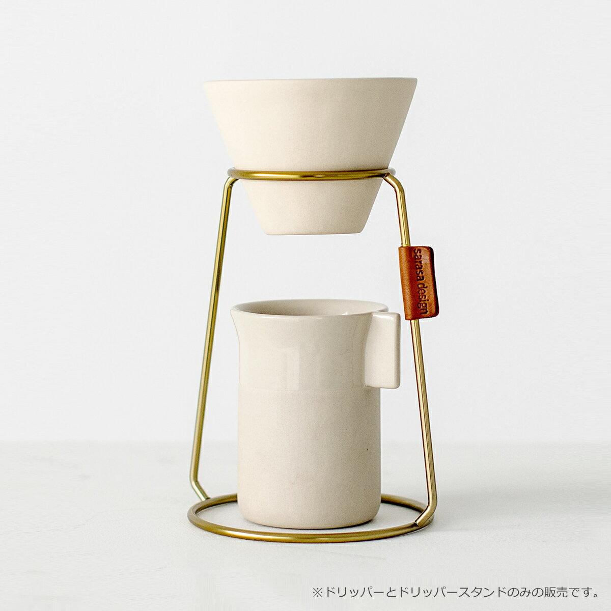 コーヒー ドリッパー 珈琲[セット販売●b2c コーヒードリッパースタンド&ドリッパーセット(ストーンウェア)]ギフト#SL_TB