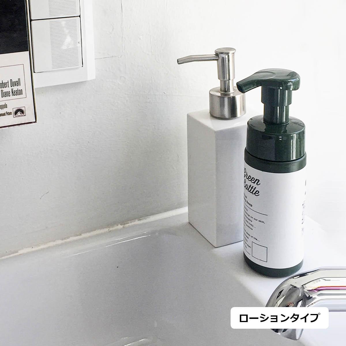 ハンドソープ ディスペンサー 詰め替えボトル 陶器 [b2c セラミック ローションボトル-S]