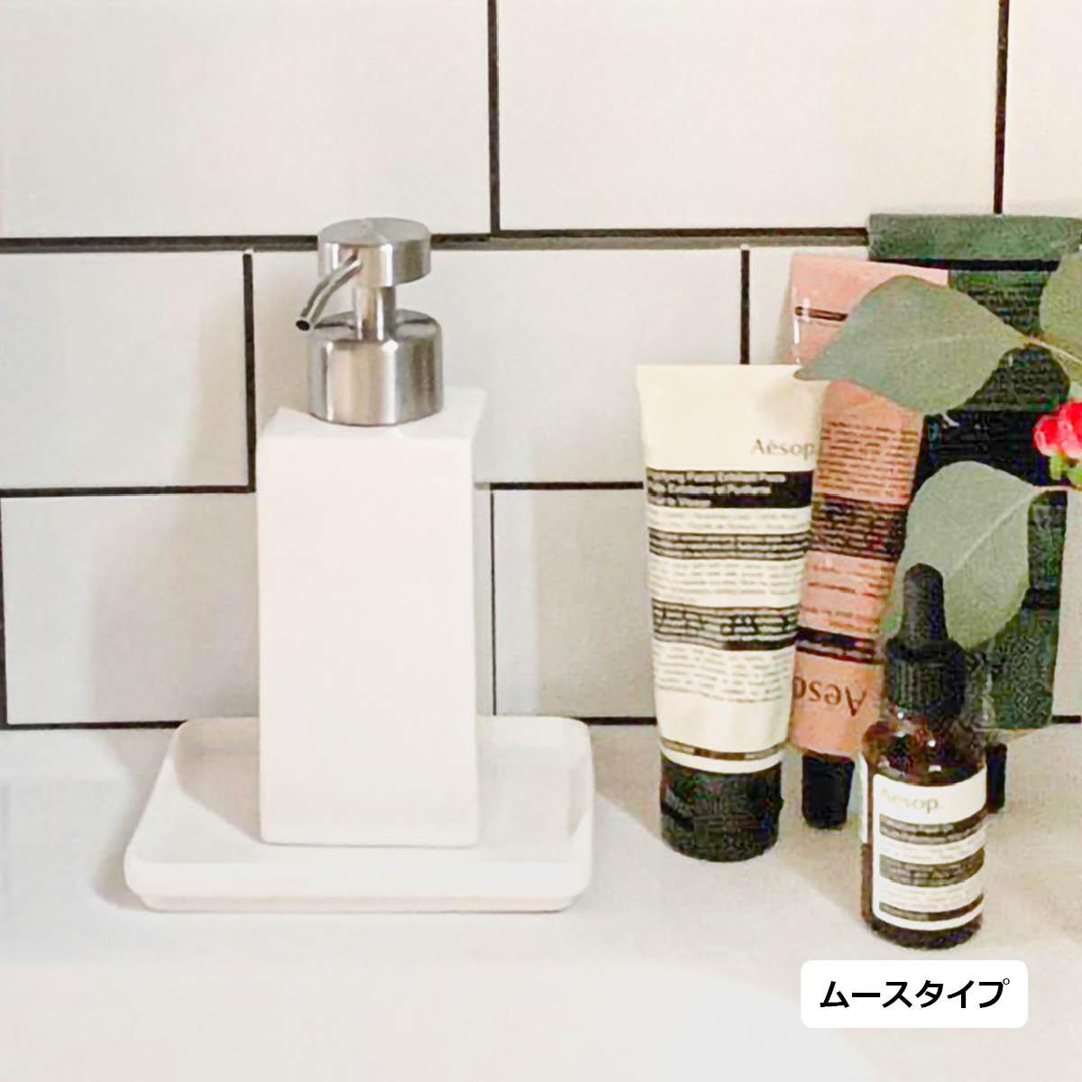 ハンドソープ ディスペンサー 詰め替えボトル 陶器 泡 [b2c セラミック ムースボトル-S]