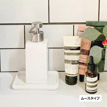 ハンドソープ ディスペンサー 詰め替えボトル 陶器 泡 [b2c セラミック ムースボトル-S]#SALE_BT