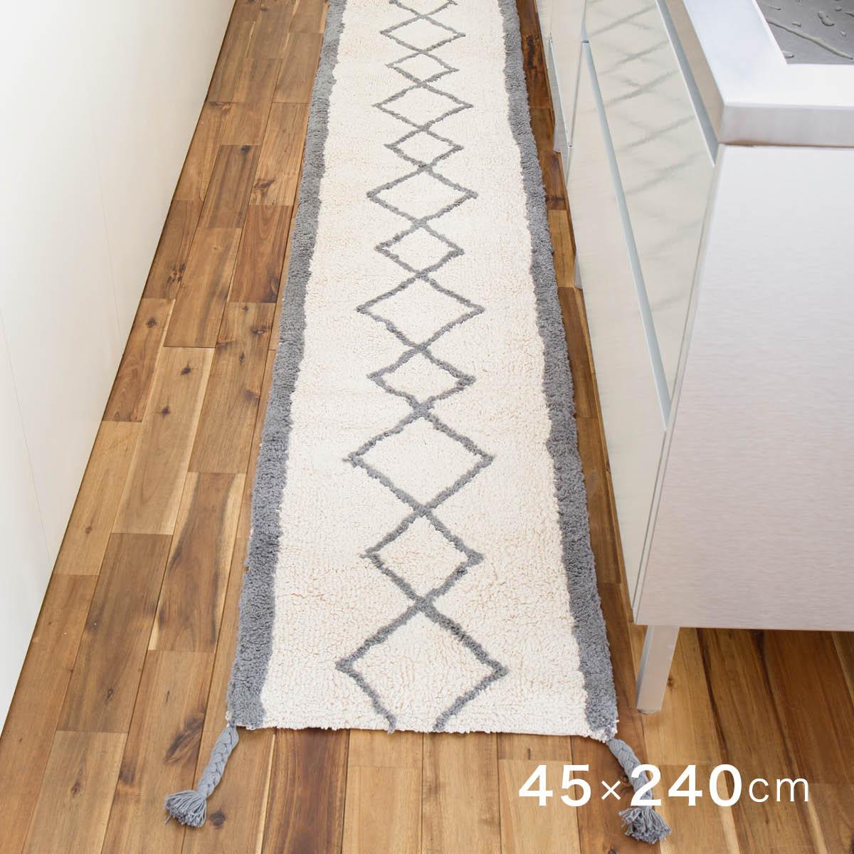240cm 洗える キッチン 床 マット[b2c ダイヤ キッチンマット L|オーガニックコットン]#SL_KT