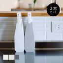 詰め替え スプレー ボトル 霧吹き[セット販売●b2c 2wayスプレーボトル360°【2本入り】]ギフト #SALE_BO