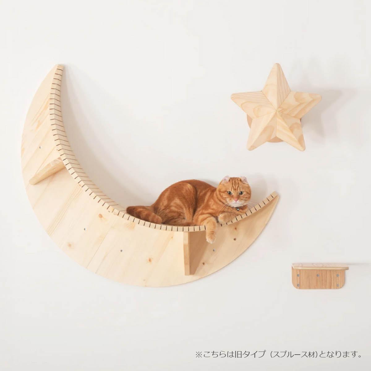 my zoo 猫 ベッド キャットタワー 木製 壁 猫家具 猫ハウス キャットウォーク キャットステップ ステップ [〈MYZOO マイズー〉LUNA ルナ キャットステップ]#SL_PT