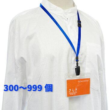 【800〜999個】 ネックストラップセット(透明ケース付)名刺サイズ 吊り下げ名札 IDカードホルダー安全装置つき イベント用名札