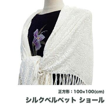 シルクベルベットショール(正方形)白/ビロード 結婚式 フォーマルドレス小物 ストール 民族衣装 秋物 冬物 ホワイトカラー