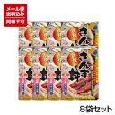 【メール便対応】【送料込】【近海食品】[炭焼さんま丼8袋セット] 北海道産さんま使用 ※同梱不可