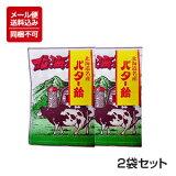 【メール便対応】【送料込】【北海道名産】[バター飴]110g×2袋 ※同梱不可