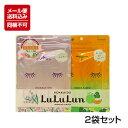 【メール便対応】【送料込】【北海道限定】LuLuLun フェイスマスク ルルルン メロンの香り ラベンダーの香り(7枚×2袋セット) ※同梱不可