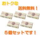 【送料無料】【馬油 配合】北海道石けん(100g×2個)5箱セット