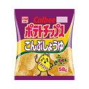 【北海道の味】【カルビー】[ポテトチップス]こんぶしょうゆ【58g】