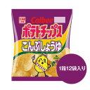 【北海道の味】【カルビー】[ポテトチップス][こんぶしょうゆ]1箱【58g×12袋入り】