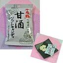 甘酒ソフトキャンディー 96g 千歳鶴 吟醸 酒粕 使用