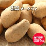 【送料無料】【北海道 十勝清水産・梶山農場】[メークイン5kg](2L〜S混合)