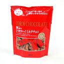 【北海道限定】【ホリ】[とうきびチョコ(10本入)]ホリのとうきびハイミルクチョコ その1