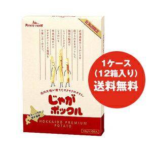 【送料無料】【北海道限定】【カルビー】[じゃがポックル]1ケース(12箱入(1箱18g×10袋入))