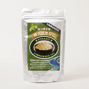 有機農産物使用 旭山農志塾 緑大豆きなこ200g 上川郡清水町緑大豆100%