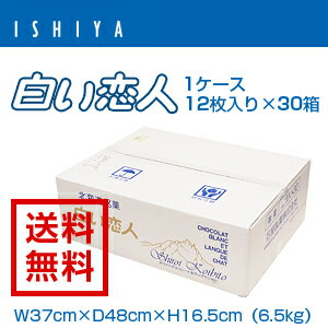 【送料無料】【石屋製菓】 [白い恋人]12枚入×30箱入り1ケース